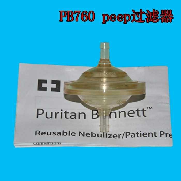 PB760呼吸机peep过滤器